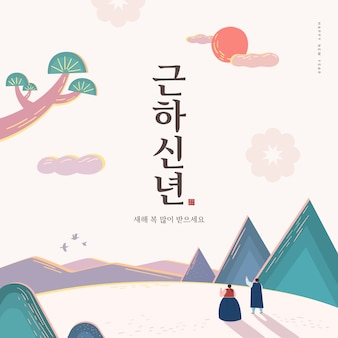 Новогодняя иллюстрация новогоднее приветствие корейский перевод с новым годом
