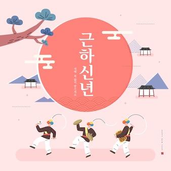新年のイラスト新年の挨拶韓国語翻訳明けましておめでとうございます