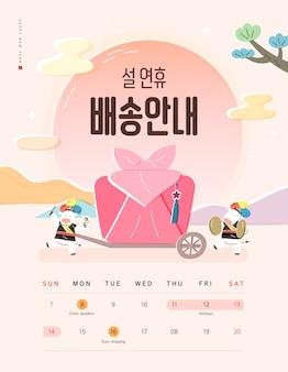 새해 일러스트 설날 인사 한국어 번역 설날 배달 정보