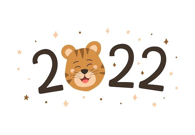 虎2022年の新年のイラスト。ポスター、バナー、ポストカード、招待状に最適