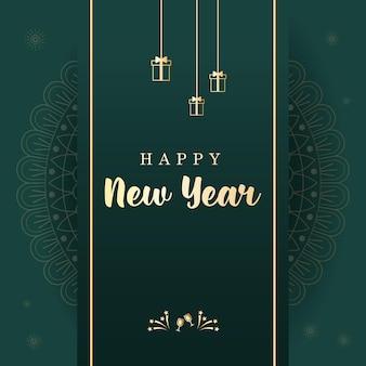 Новогодний роскошный плакат