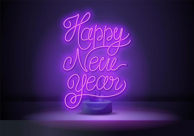 새해 네온 레터링 노래. 2021년 새해 축하를 위한 빛나는 네온 레터링 템플릿. 라이트 배너 디자인 요소 다채로운 현대적인 디자인 트렌드
