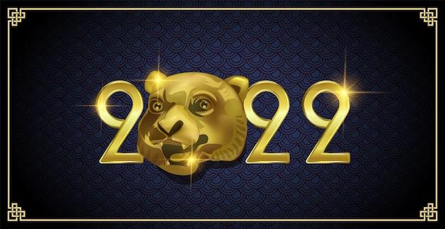 황금 호랑이 2022년의 새해, 호랑이 새끼 자유형 금화. 금으로 된 엠보싱 또는 릴리프용 윤곽. 티셔츠, 직물 및 기념품에 인쇄하기 위한 그림입니다.