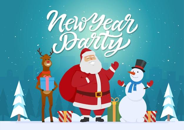 신년 파티 - 산타, 레인디어, 눈사람, 선물이 있는 만화 캐릭터 삽화. 고품질 서예 텍스트입니다. 파란색 배경에 나무와 도시의 실루엣입니다. 카드, 포스터로 완벽