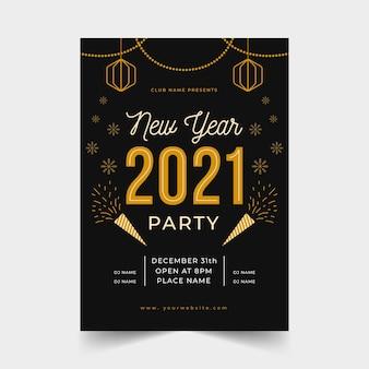 Шаблон плаката новогодней вечеринки