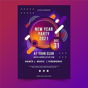 신년 파티 포스터 템플릿