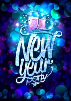 シャンパングラス2杯と色とりどりの紙吹雪を背景にした新年会