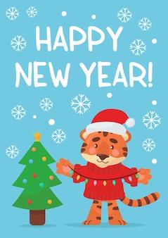 크리스마스 트리를 장식하는 귀여운 호랑이가 있는 새해 인사말 카드 템플릿 또는 초대장입니다. 2022년의 상징입니다. 벡터 만화 스타일입니다.