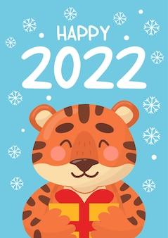 새해 인사말 카드 템플릿 또는 귀여운 호랑이와 비문이 있는 초대장. 2022년의 상징입니다. 벡터 만화 스타일입니다.