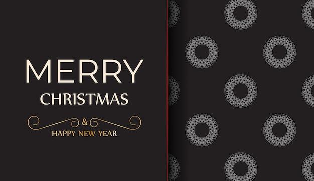 Новогодняя открытка черного цвета с белым узором.