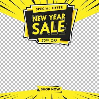 Новогодняя распродажа со скидкой в социальных сетях, лучший шаблон для ускоренного продвижения продукта
