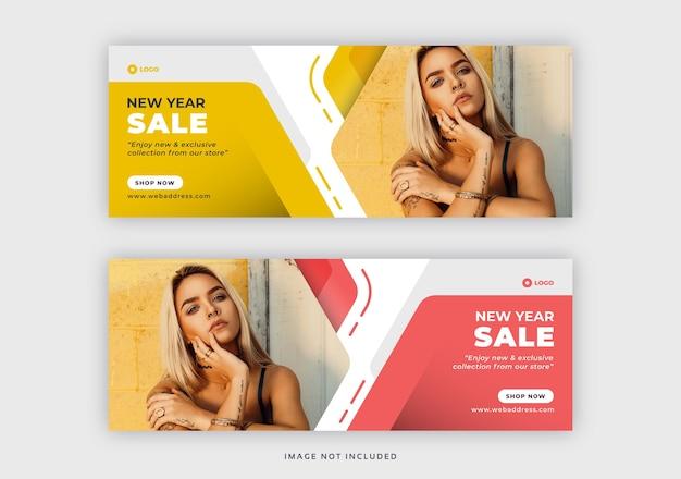 Новогодняя распродажа веб-баннер facebook обложка шаблон