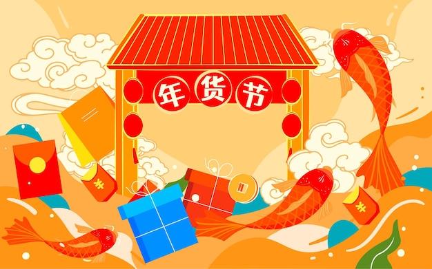 Новогодний шоппинг карнавал иллюстрация двойной 11 электронная коммерция интернет-магазины плакат