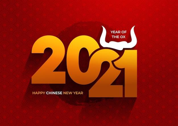 新年のテキストバナーまたはポスター。牛の旧正月、ロゴのテンプレート。年の更新。