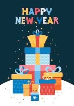 グリーティングカードの新年のベクトルイラスト。カラフルなギフトボックスの山
