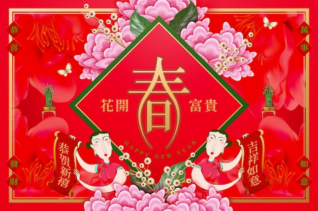 New year women hold spring couplets