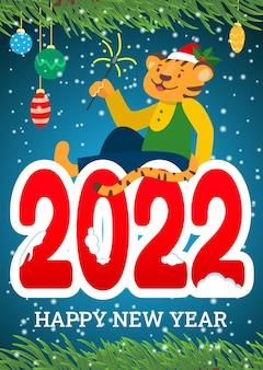 Новогодняя открытка со счастливым тигром в шляпе с бенгальским огнем в лапе