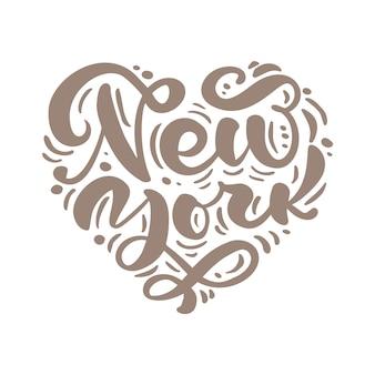 심장의 형태로 뉴욕 서예 텍스트