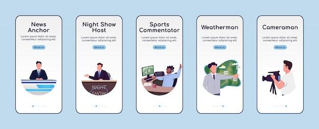 ニュース番組オンボーディングアプリの画面