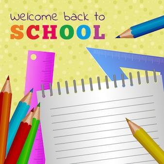 다시 학교 배너에 오신 것을 환영합니다