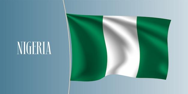 ナイジェリアの旗のイラストを振って