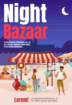 ナイトバザールポスターフラットテンプレート。トルコ、エジプトのお土産のストリートマーケット。パンフレット、表紙、小冊子1ページのコンセプトデザインと漫画のキャラクター。広告チラシ、チラシ、ニュースレター