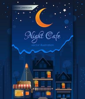 Ночное кафе в ночном городе. ночной город. городской пейзаж. уличные фонари в ночи.