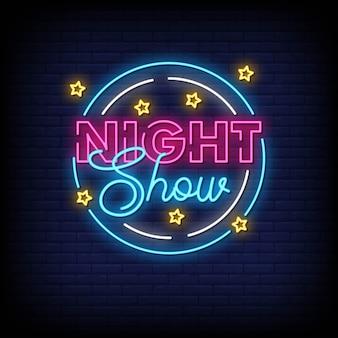 Ночной шоу неоновые вывески стиль текст