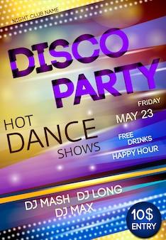 ナイトクラブディスコダンスパーティー広告看板イベントポスターイラスト