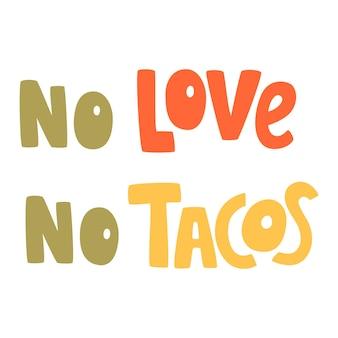 No love no tacos 손으로 그린 레터링 견적 벡터 레이블 메뉴 배너 포스터에 사용할 수 있습니다.