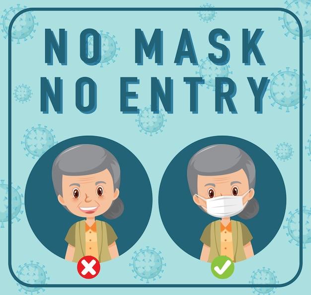 マスクなし進入禁止標識漫画スタイル
