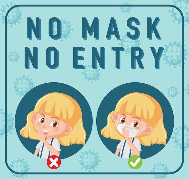 マスクなし、漫画のキャラクターの進入禁止の標識