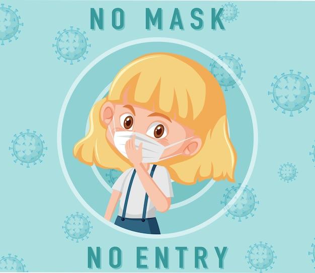 かわいい女の子の漫画のキャラクターとマスクなしエントリサインなし