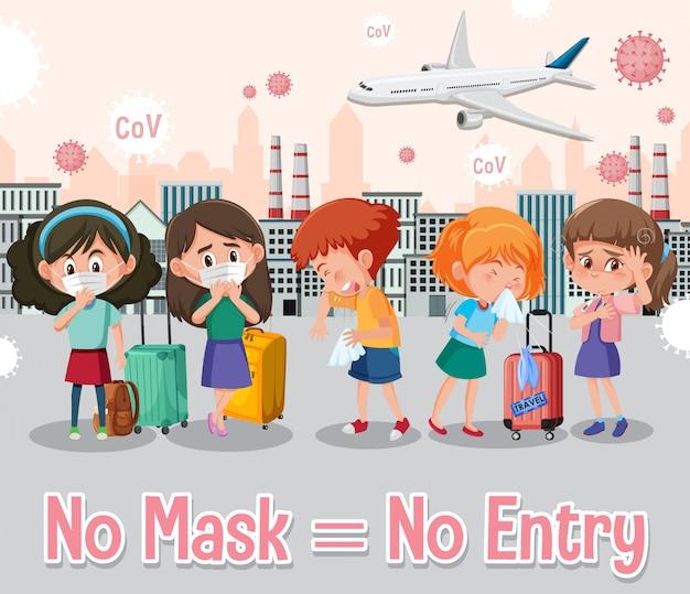 マスクなし、進入禁止