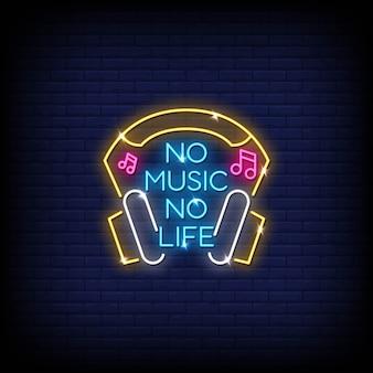 音楽なし人生ネオンサインスタイルテキストベクトル