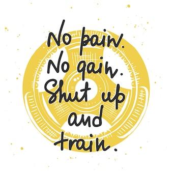 痛みもなく、利益もなく、黙ってトレーニングします。ジムのレタリング