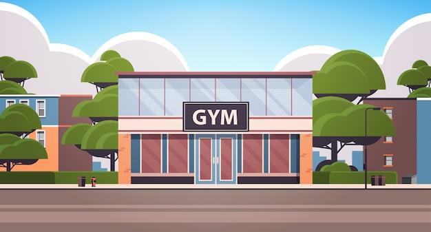 誰もスポーツジムエクステリアフィットネストレーニング健康的なライフスタイルのコンセプトスポーツスタジオの建物のファサード