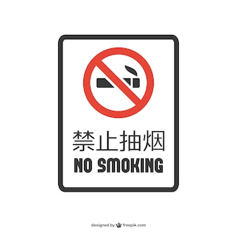 No smoking sign in english and chinese