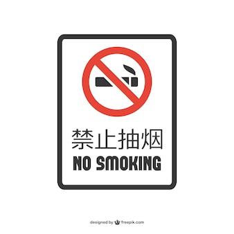 영어와 중국어로 금연 표시