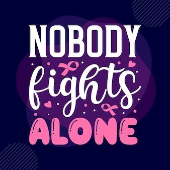 誰も一人で戦うことはありませんタイポグラフィプレミアムベクターtシャツデザイン見積もりテンプレート