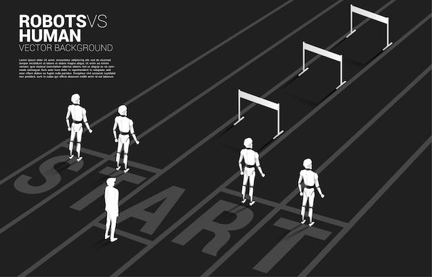 人間とロボットの不公平なレース。