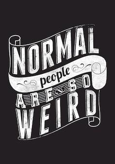 Нормальные люди странные