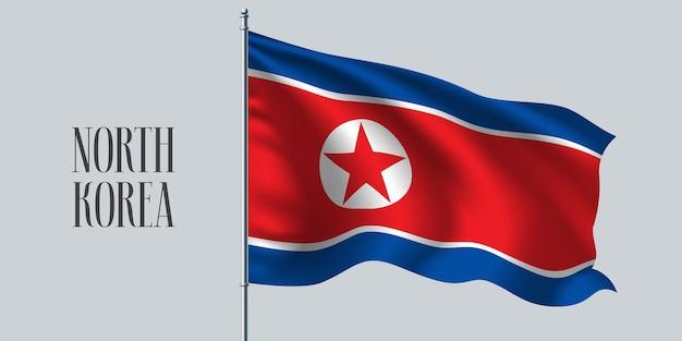 북한은 깃대에 깃발을 흔들며.