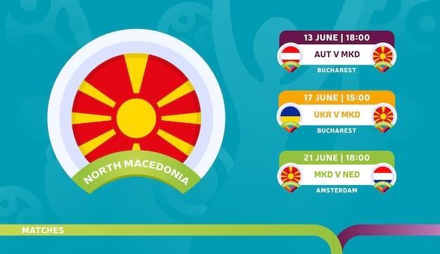 北マケドニア代表チームのスケジュールは、2020年のフットボール選手権の最終段階で試合を行います。サッカー2020の試合のイラスト。