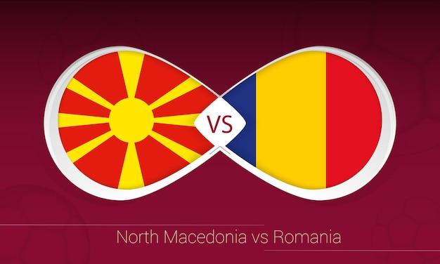 Северная македония против румынии в футбольном соревновании, значок группы j. versus на футбольном фоне.