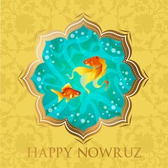 幸せnowruzペルシャの新年の金魚。
