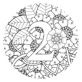 Раскраска цифра 2 с цветочным орнаментом менди в этническом восточном стиле