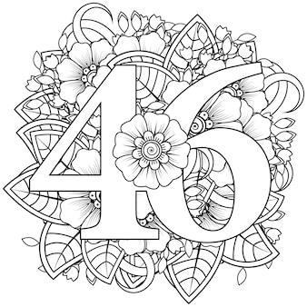 エスニックオリエンタルスタイルの塗り絵ページの一時的な刺青の花の装飾的な飾りと番号46