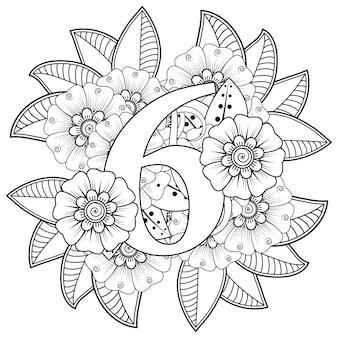 エスニックオリエンタルスタイルの塗り絵ページの一時的な刺青の花の装飾的な飾りと6番