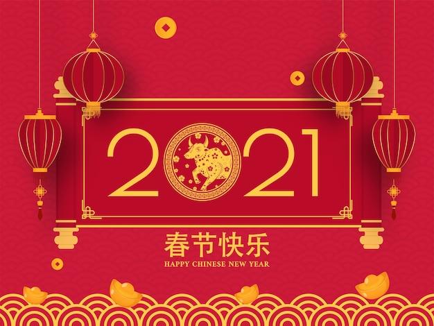 Число с китайским зодиакальным быком войдите в плакат свитка